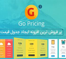 go pricing preview افزونه وردپرس ایجاد جدول قیمت