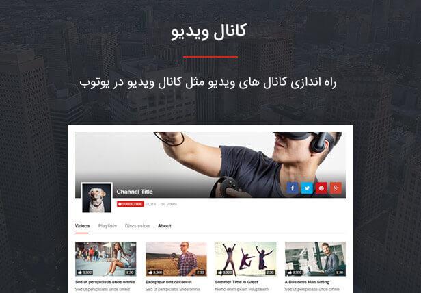 قالب وردپرس ویدیو videopro