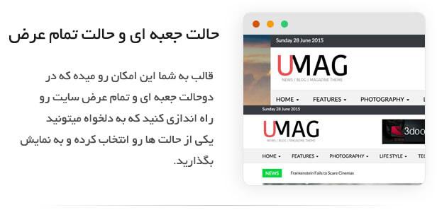 قالب وردپرس خبری یومگ Umag