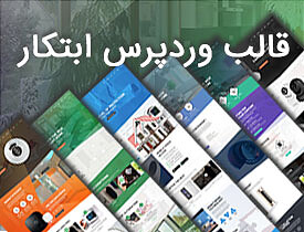 ingenious wordpress theme 275 قالب ابتکار