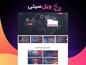 wilcity wordpress theme 275 قالب وردپرس wilcity